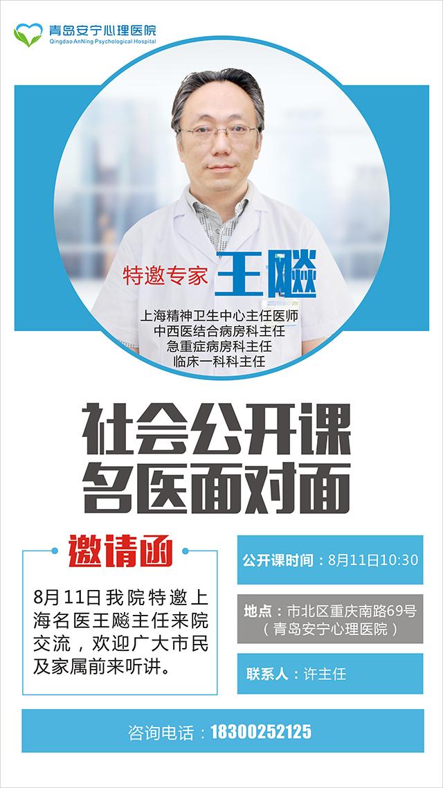 青岛安宁心理医院特邀上海精神卫生中心医师王飚